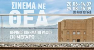 cinema-me-thea-thessaloniki