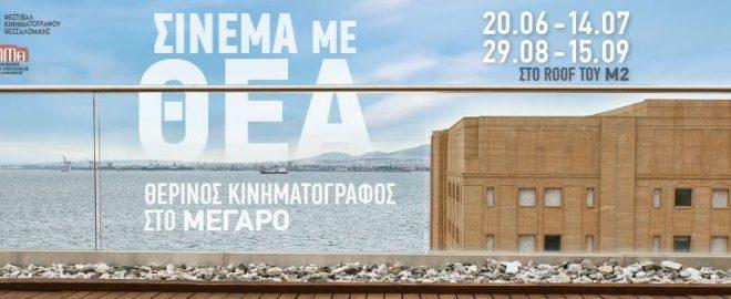 cinema-me-thea-thessaloniki