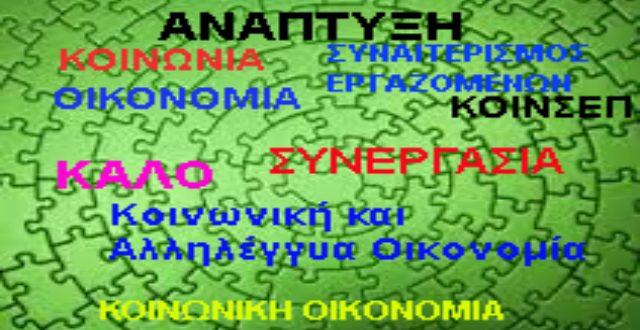 Κοινωνική και Αλληλέγγυα Οικονομία