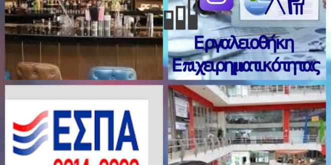 Εργαλειοθήκη Επιχειρηματικότητας ΕΣΠΑ