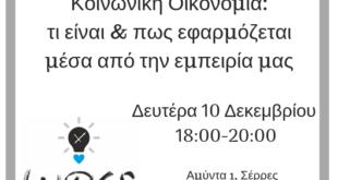 ΚοινΣΕπ ΩΡΕΣ 2018-12-10 Serres