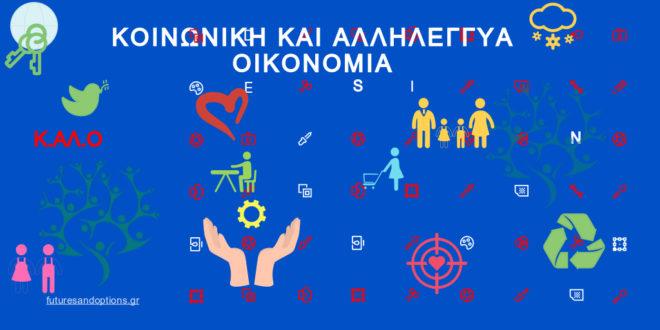 Κοινωνική και Αλληλέγγυα Οικονομία Κ.ΑΛ.Ο