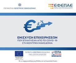 Ενίσχυση-μικρών-και-πολύ-μικρών-Επιχειρήσεων-που-επλήγησαν-από-τον-Covid-19-στην-Κεντρική-Μακεδονία