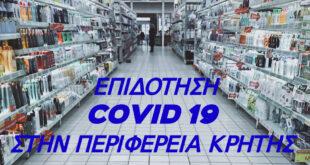 ΕΠΙΔΟΤΗΣΗ COVID-19