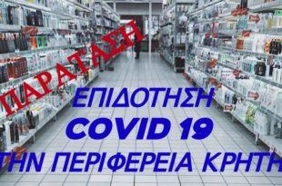 ΠΑΡΑΤΑΣΗ-ΕΠΙΔΟΤΗΣΗ-COVID-19