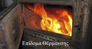 Επίδομα Θέρμανσης