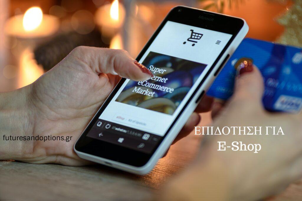 Επιδότηση για e-shop ε-λιανικό