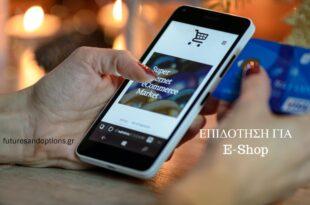 Επιδότηση για e-shop