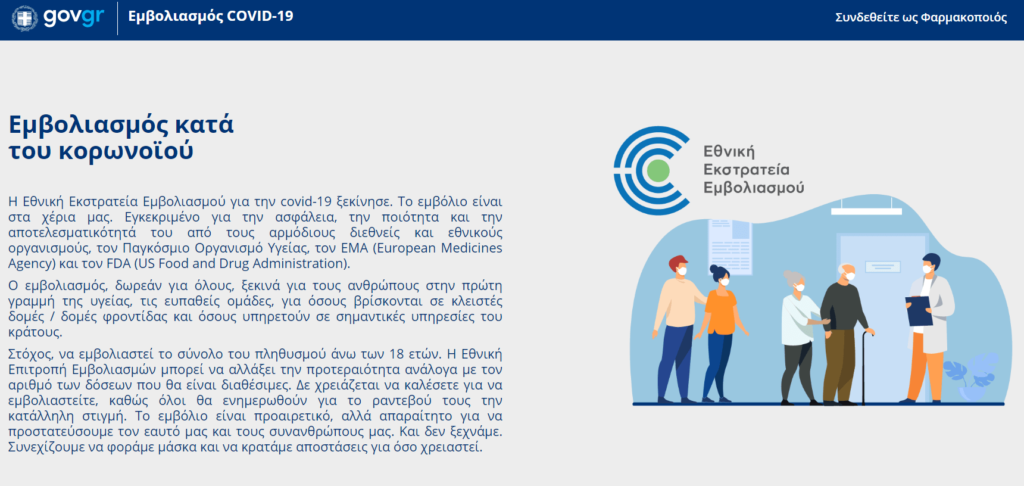 emvolio.gov.gr