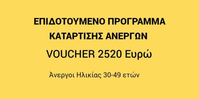 voucher €2.520