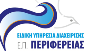 Επιχορήγηση φορέων Κοινωνικής και Αλληλέγγυας Οικονομίας (ΚΑΛΟ) στη Περιφέρεια Βορείου Αιγαίου