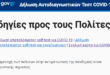 Self-testing.gov.gr