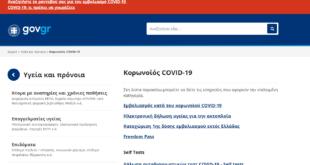 edupass.gov.gr